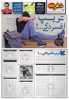 Hasht-05-26-.pdf - صفحه 1