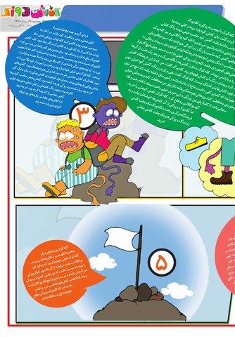 Vij-Kafshdoozak-No-36.pdf - صفحه 5