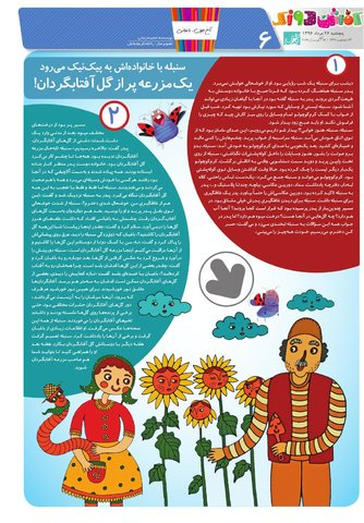 Vij-Kafshdoozak-No-36.pdf - صفحه 6