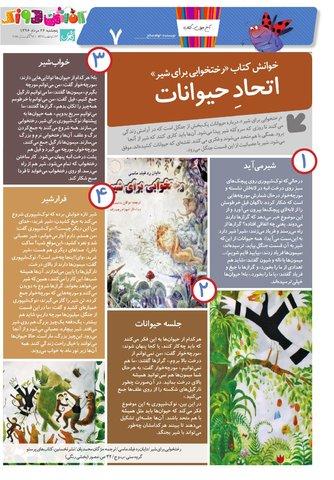 Vij-Kafshdoozak-No-36.pdf - صفحه 7