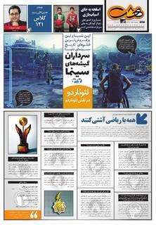 Hasht-05-29-.pdf - صفحه 1