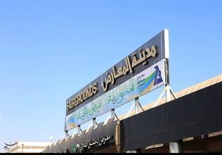 نمایشگاه بین المللی دمشق