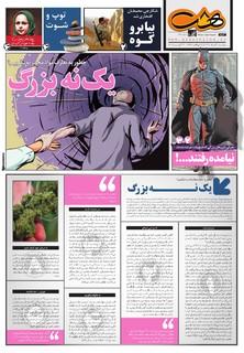 Hasht-05-30-.pdf - صفحه 1
