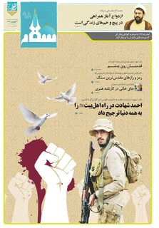 Vij-Salam-No-95.pdf - صفحه 1