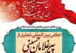 اجلاس پیرغلامان حسینی