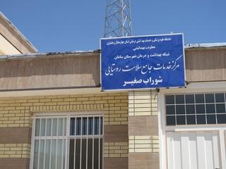 مرکز جامع سلامت روستای شوراب صغیر