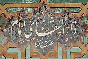 دارالشفا امام رضا