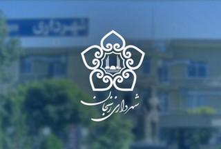 شهرداری زنجان