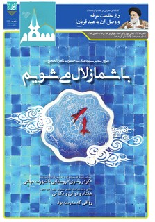 vij-salam-no-96.pdf - صفحه 1