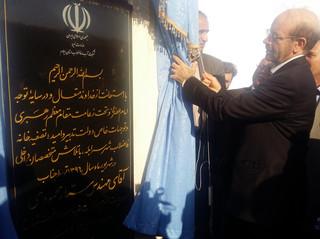 افتتاح تصفیه خانه شهر سرابله
