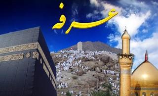 مراسم پرفیض دعای عرفه در اماکن متبرکه استان اصفهان