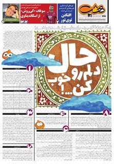 Hasht-06-09-.pdf - صفحه 1