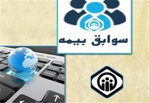تأمین اجتماعی استان اصفهان