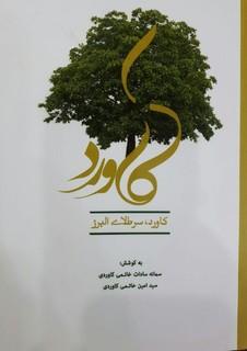 کتاب کاورد سرطلای البرز