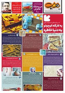 Hasht-06-11-.pdf - صفحه 1