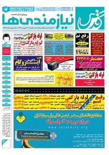niazmandiha.pdf - صفحه 1