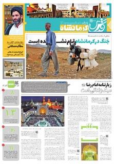 No8-Kermanshah-.pdf - صفحه 1
