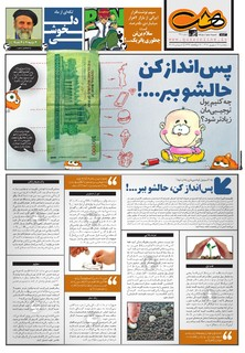 Hasht-06-16-.pdf - صفحه 1