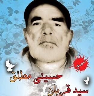 شهید حسینی مطلق
