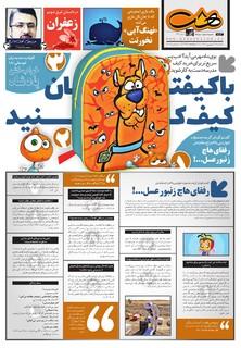 Hasht.pdf - صفحه 1