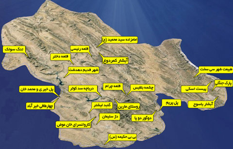مناطق گردشگری استان کهگیلویه و بویراحمد