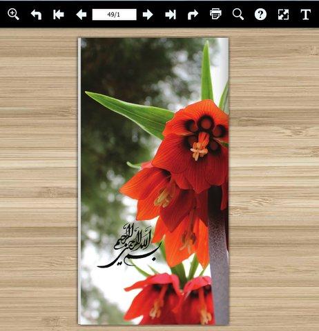 کتاب الکترونیکی شهرستان یاسوج