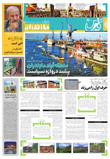 Mazandaran.pdf - صفحه 1