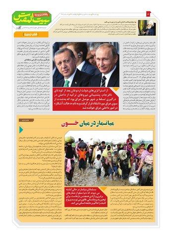 Vij-Beytolmoqadas-No-33.pdf - صفحه 5