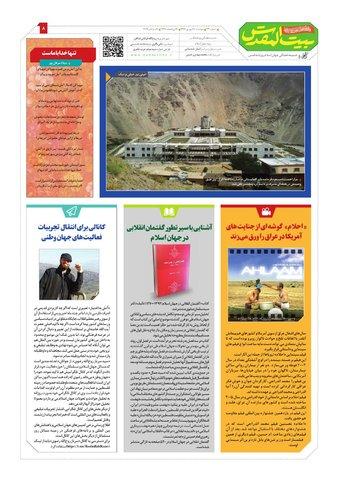 Vij-Beytolmoqadas-No-33.pdf - صفحه 8