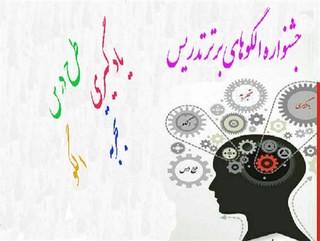 جشنواره الگوهای برتر تدریس