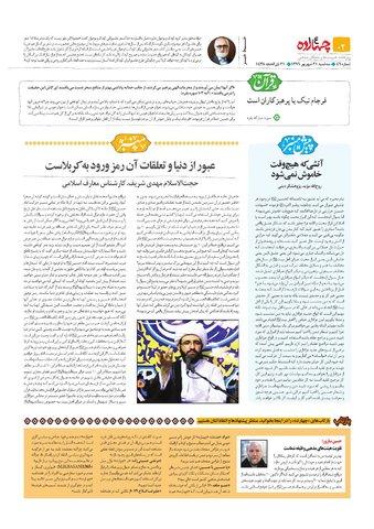 Vij-Chahardah-No-46.pdf - صفحه 2