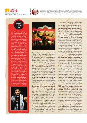 Vij-Chahardah-No-46.pdf - صفحه 5