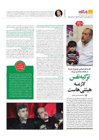 Vij-Chahardah-No-46.pdf - صفحه 6