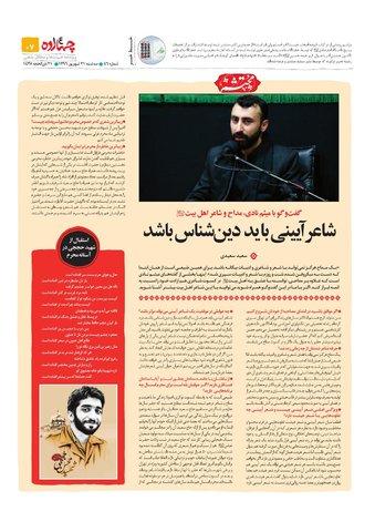 Vij-Chahardah-No-46.pdf - صفحه 7