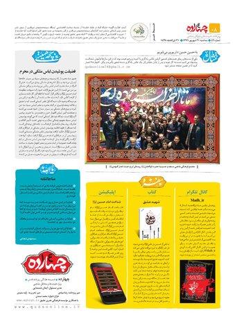 Vij-Chahardah-No-46.pdf - صفحه 8
