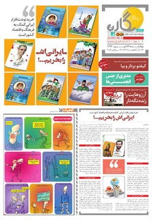 Hasht-06-22-New.pdf - صفحه 1