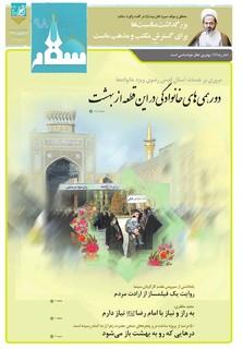 Vij-Salam-No-98.pdf - صفحه 1