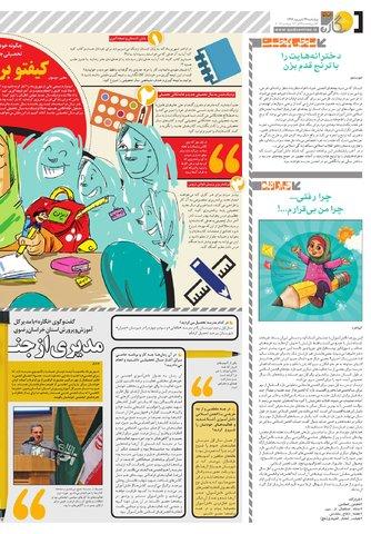 Hasht-06-22-New.pdf - صفحه 2