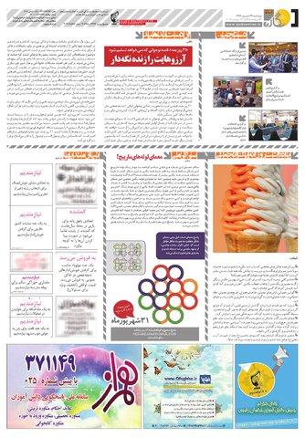 Hasht-06-22-New.pdf - صفحه 4