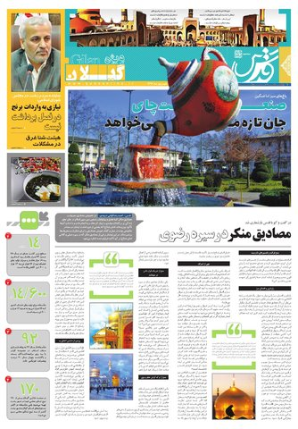No9-Fooman-New.pdf - صفحه 1