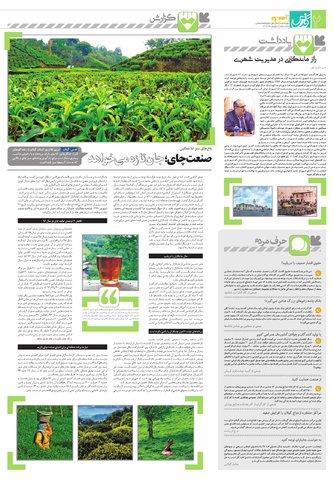No9-Fooman-New.pdf - صفحه 2