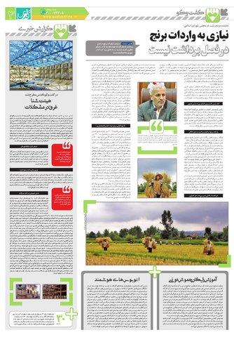 No9-Fooman-New.pdf - صفحه 3