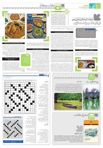 No9-Fooman-New.pdf - صفحه 4