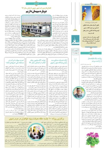 Vij-Salam-No-98.pdf - صفحه 2