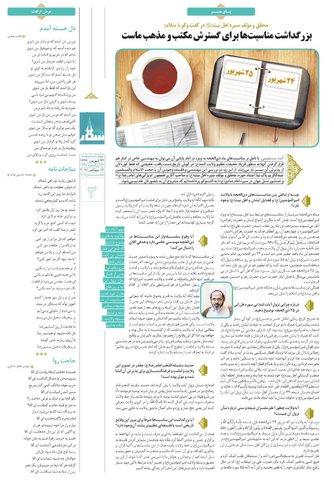 Vij-Salam-No-98.pdf - صفحه 3