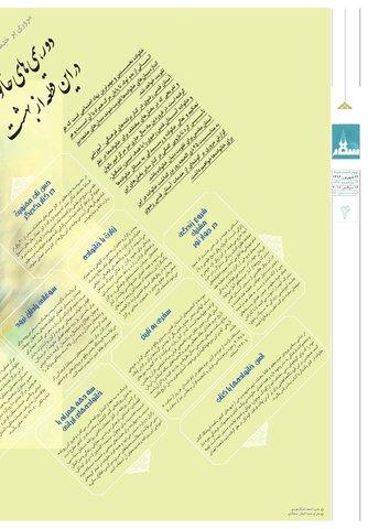 Vij-Salam-No-98.pdf - صفحه 4