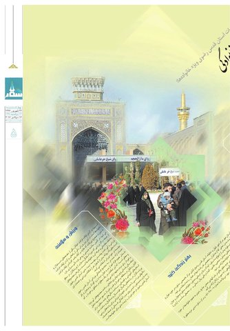 Vij-Salam-No-98.pdf - صفحه 5
