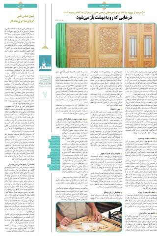 Vij-Salam-No-98.pdf - صفحه 7