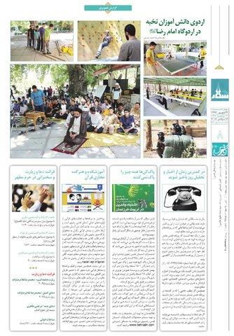 Vij-Salam-No-98.pdf - صفحه 8