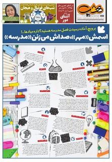 Hasht-06-23-.pdf - صفحه 1